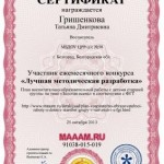 Сертификат участника-sert