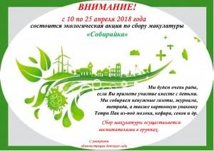 objavlenie_sobirajka_12.04.2016