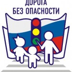 p27_razdel_pamyatki_pdd