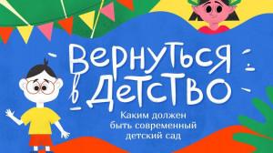 vernutsja_detstvo